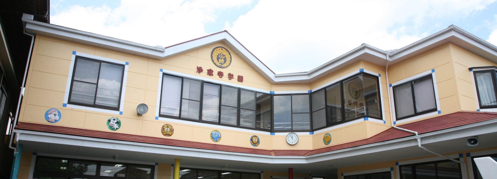 浄念寺学園
